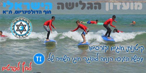 מועדון הגלישה הישראלי
