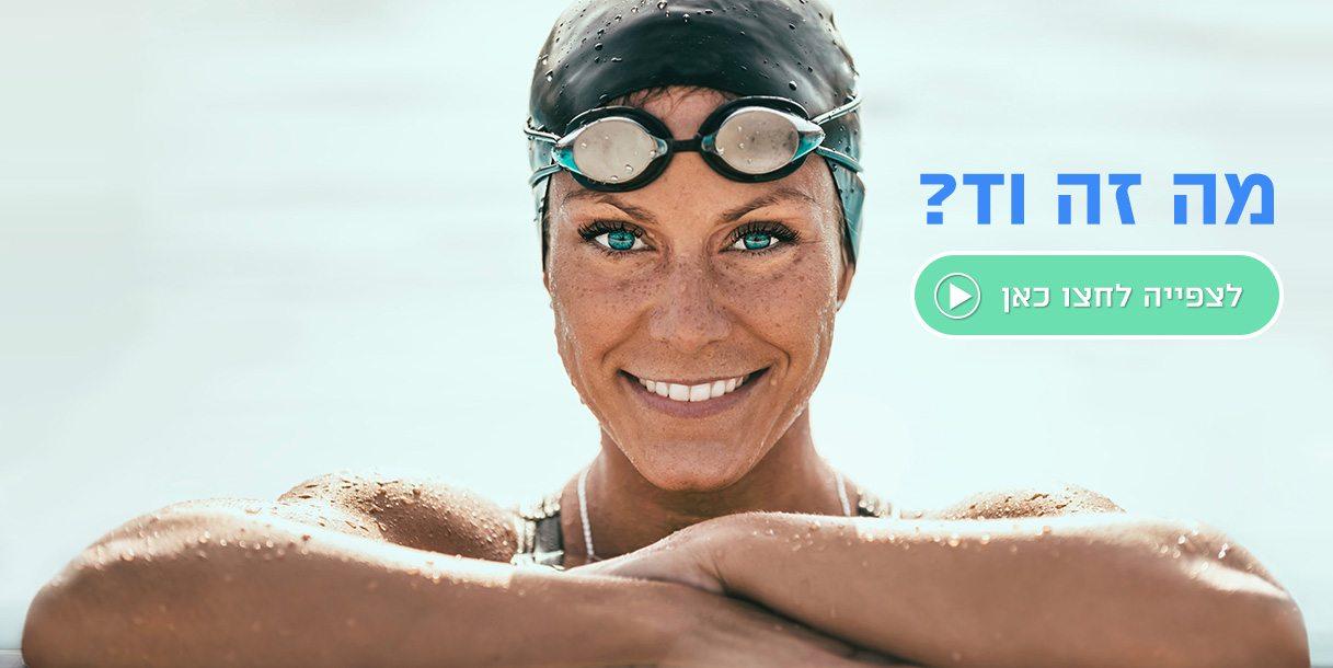 אישה עם משקפת שחייה